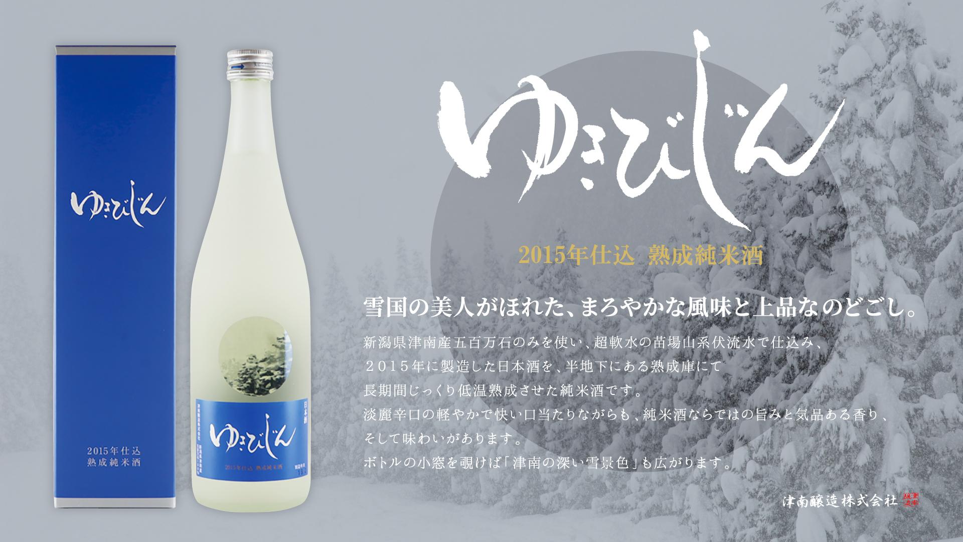 熟成純米酒ゆきびじん2015年仕込み