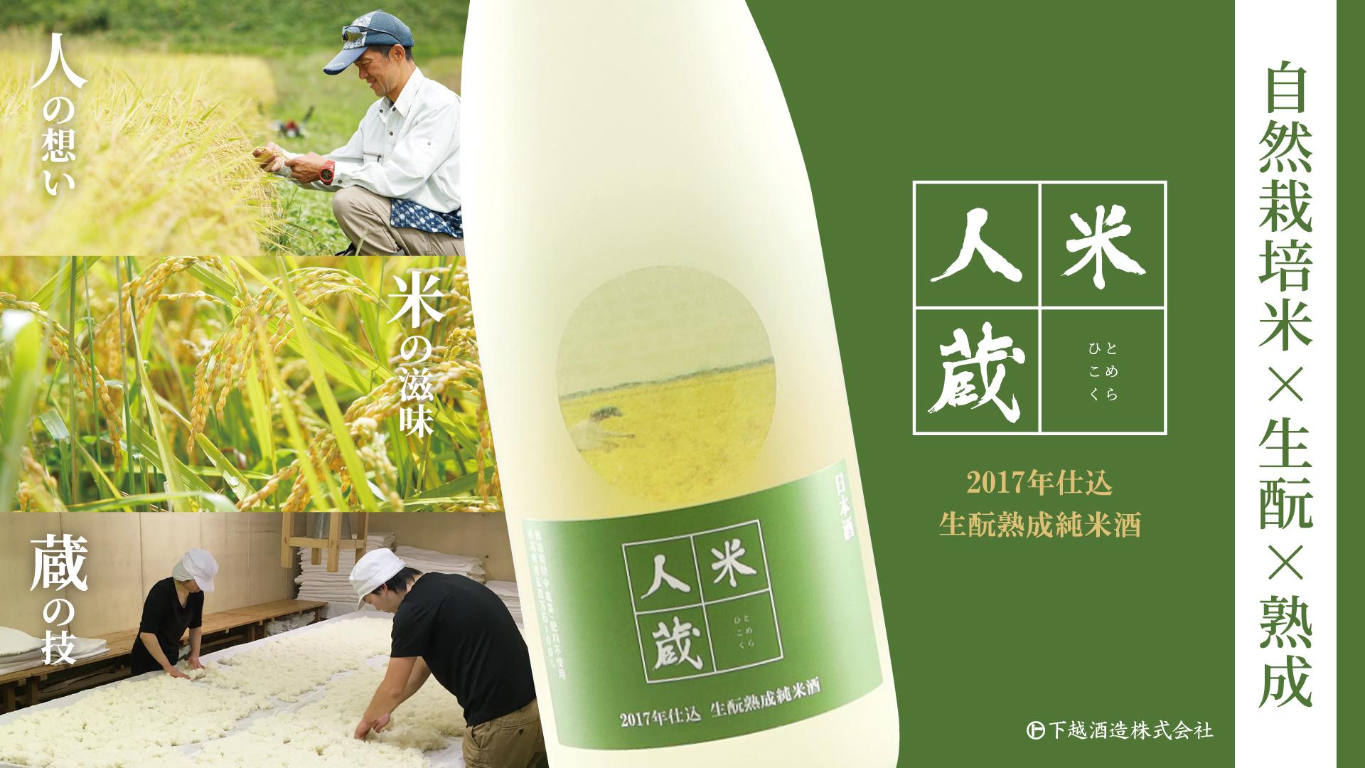 2017年仕込生酛熟成純米酒人米蔵