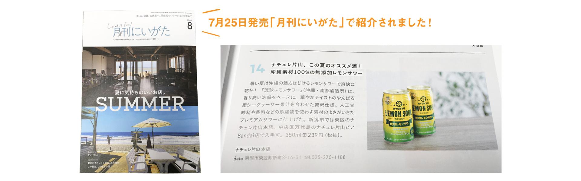 雑誌「月刊にいがた」で紹介された、「琉球レモンサワー」の魅力