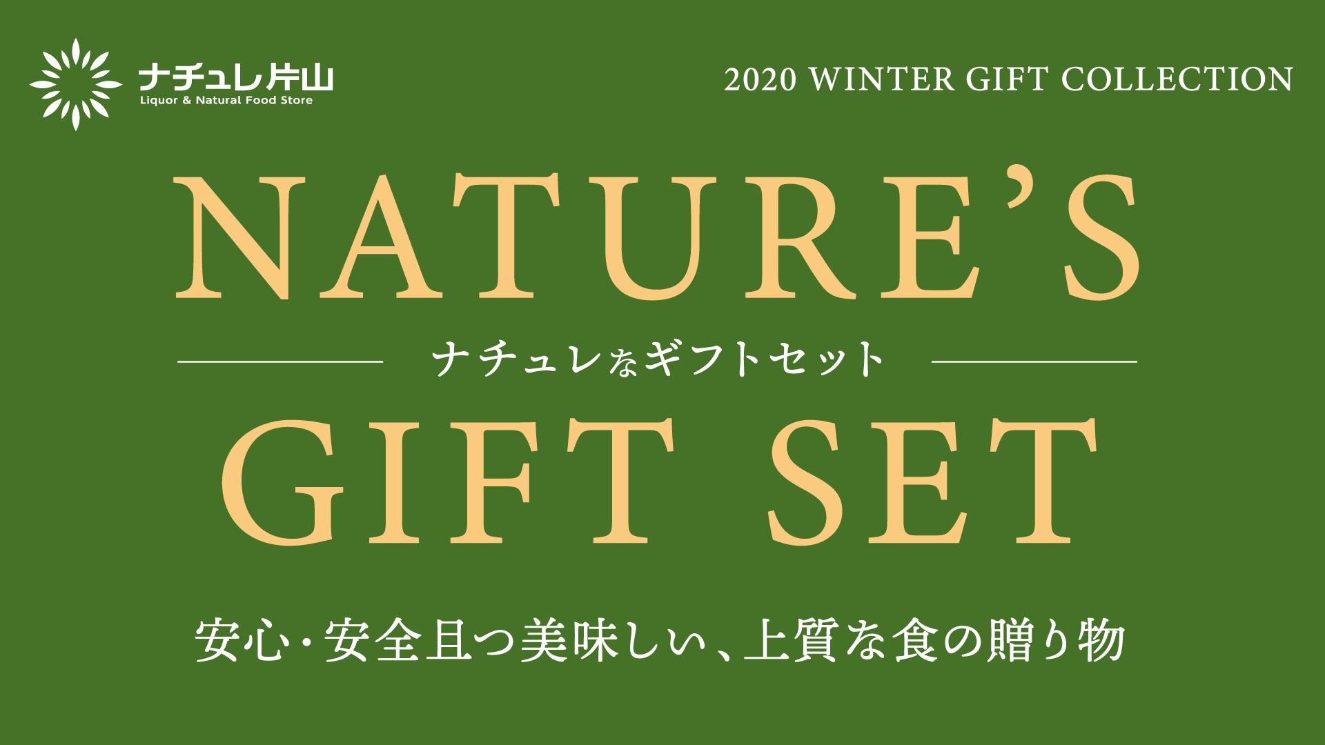 冬のギフトセット販売開始しました。