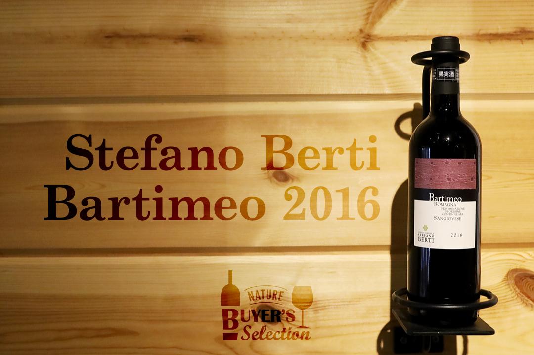 トレ・ビッキエーリ獲得の自然派ワイン