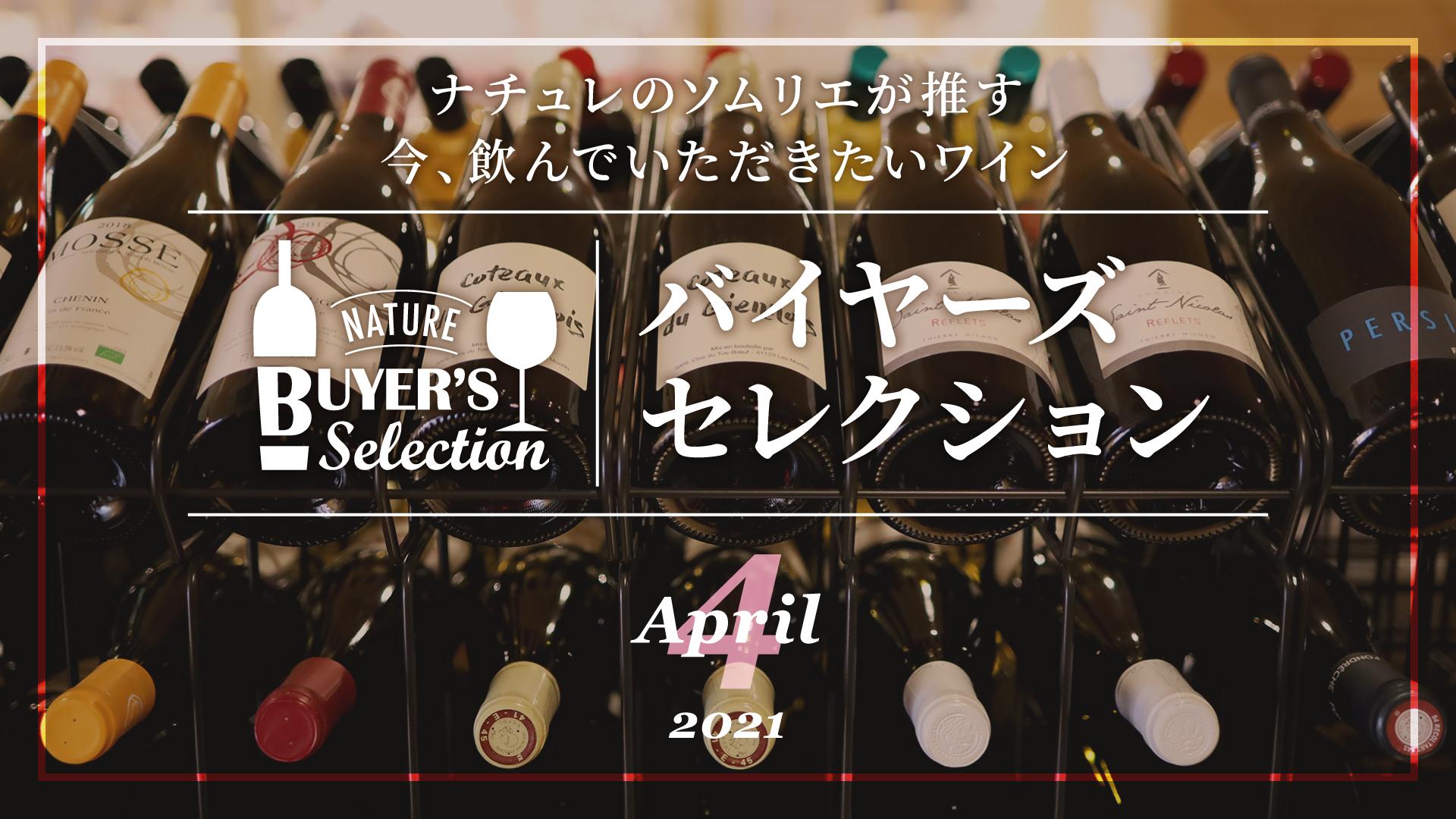 2104バイヤーズセレクション_ワイン
