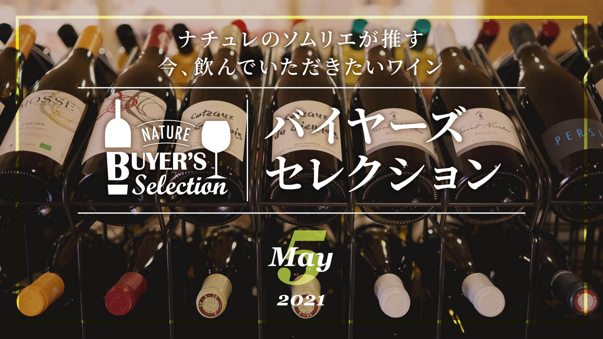 2105バイヤーズセレクション_ワイン