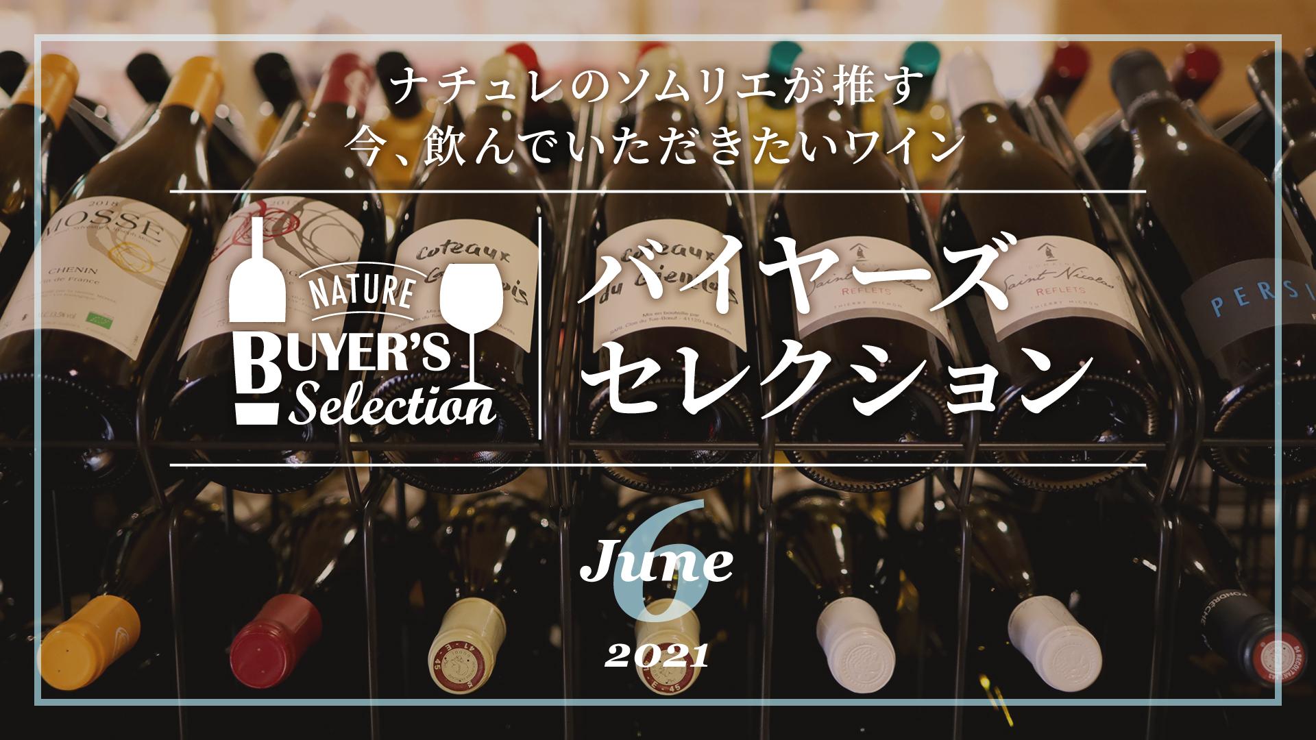 2021年6月 ワインバイヤーズセレクションUPしました。