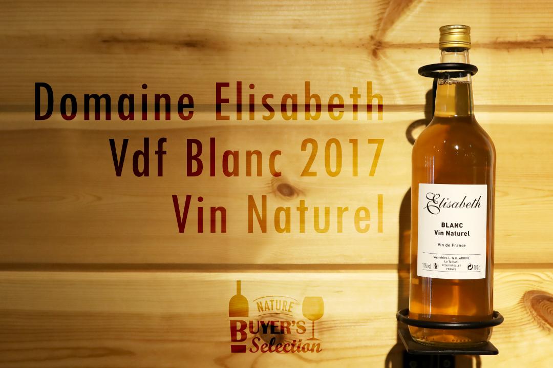老舗コニャック生産者が本気で自然派ワインを作ってみた!