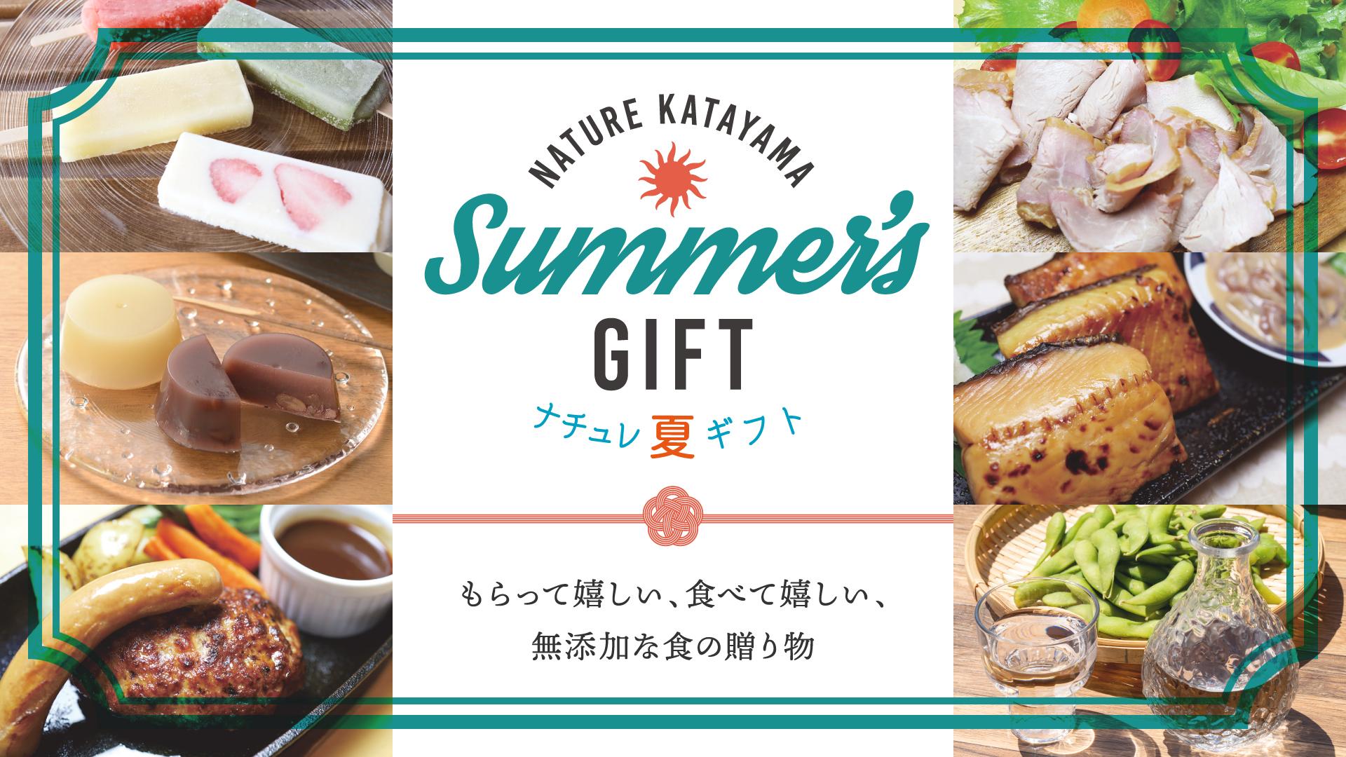 大切な方へ夏の「うれしい」贈り物