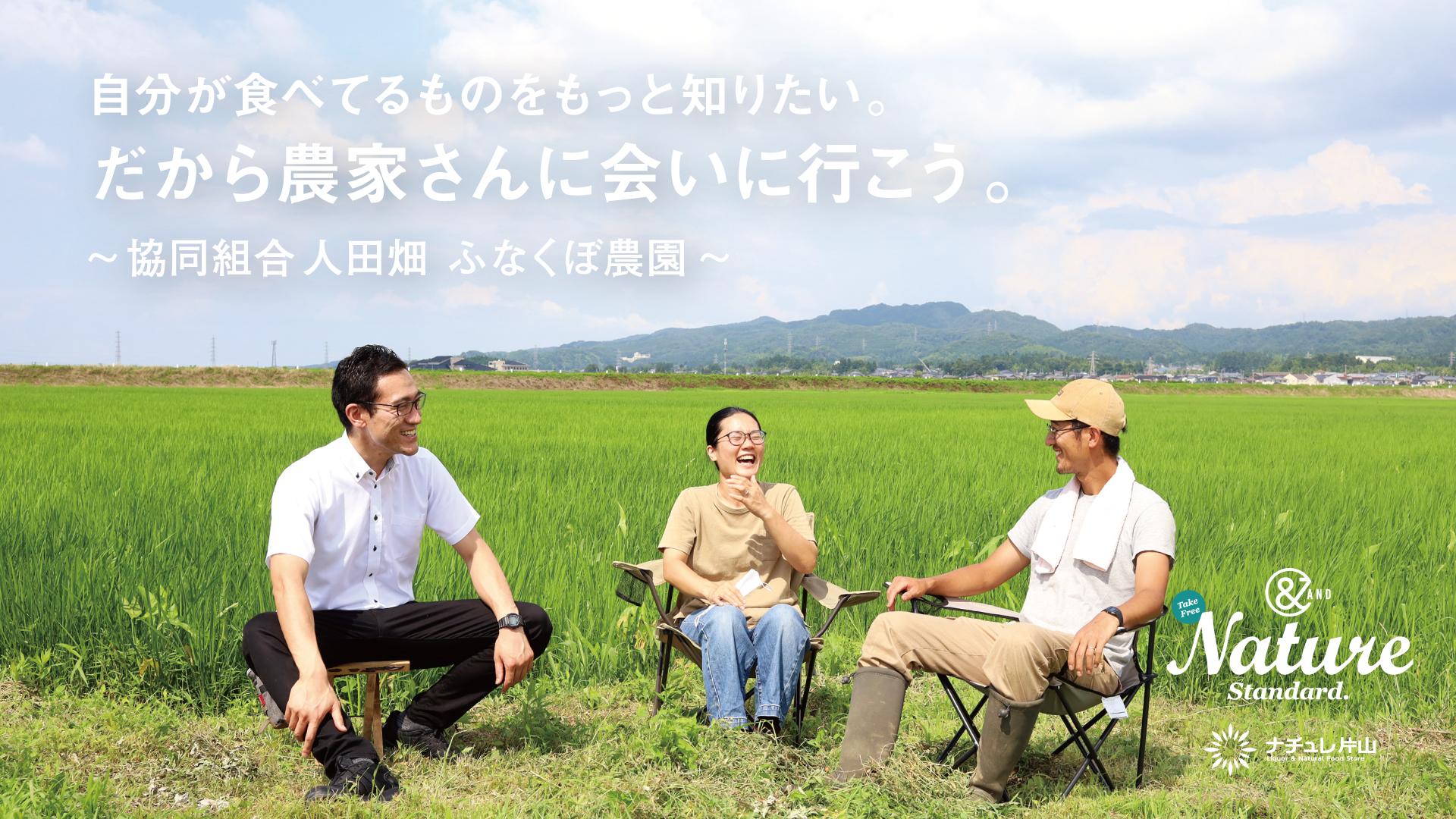 人田畑のふなくぼ農園さんと対談してきました。